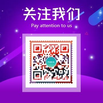 紫色炫酷微信公众号底部二维码扫码识别