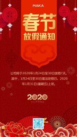 红色喜庆2020春节公司放假通知海报
