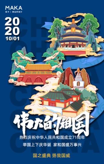 蓝色国潮中国建国历史伟大时刻H5模板