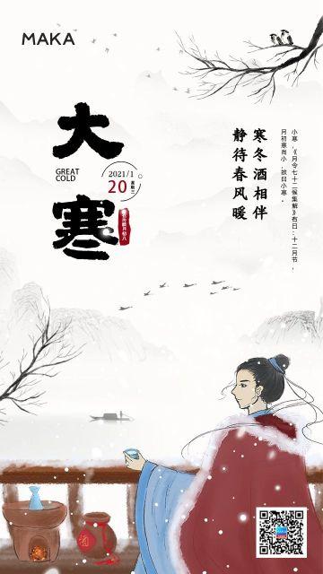 白色手绘中国风大寒节气宣传手机海报