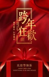 大红传统中国风元旦节邀请函元旦节商家促销活动宣传