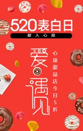 甜品店促销/520促销