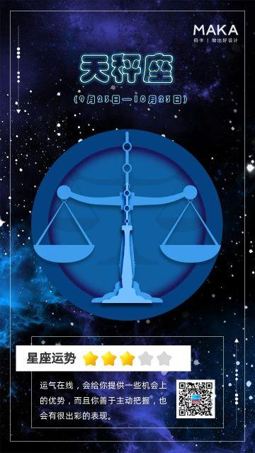蓝色简约梦幻天秤座星座运势日签海报