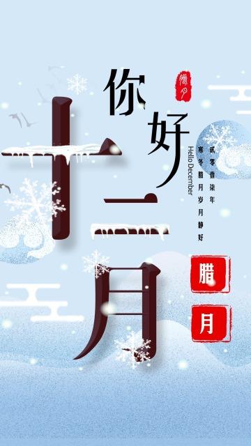 蓝色清新十二月你好月初问候手机海报
