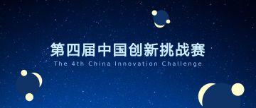 商务科技互联网比赛通用企业公众号封面大图