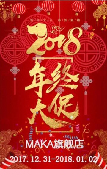 新年元旦商场促销宣传