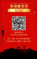 五一劳动节祝福贺卡高端大气红色劳动节企业宣传放假通知