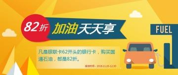 热销微信公众号购买加油卡活动折扣促销公众号封面头图
