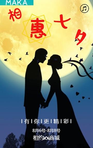 七夕情人节商超商城浪漫文艺产品促销活动宣传H5