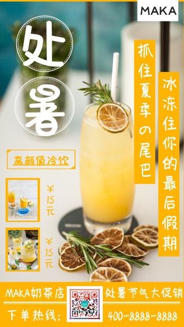 简约文艺节气处暑店铺促销宣传手机海报