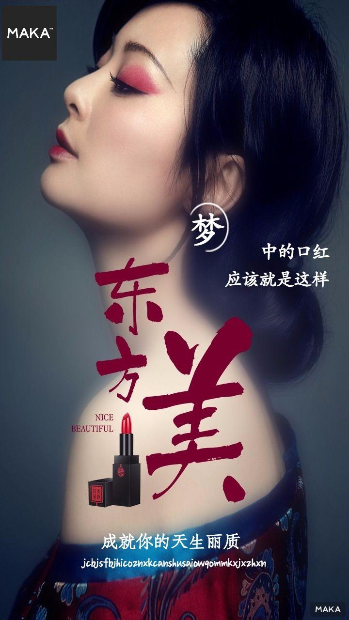 彩妆口红宣传东方美中国风