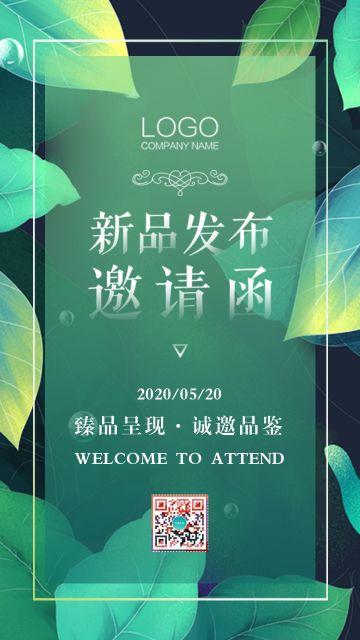小清新企业新品发布新品上市邀请函海报