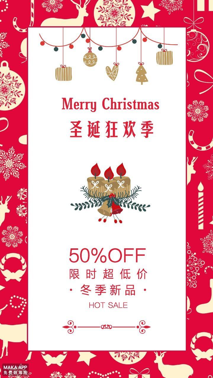 小清新圣诞促销海报