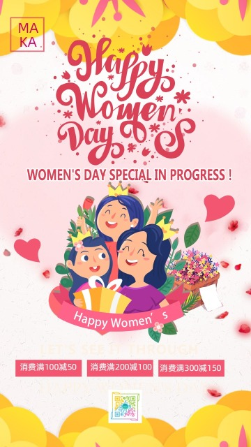 粉色温馨唯美三八妇女节手绘漫画宣传海报