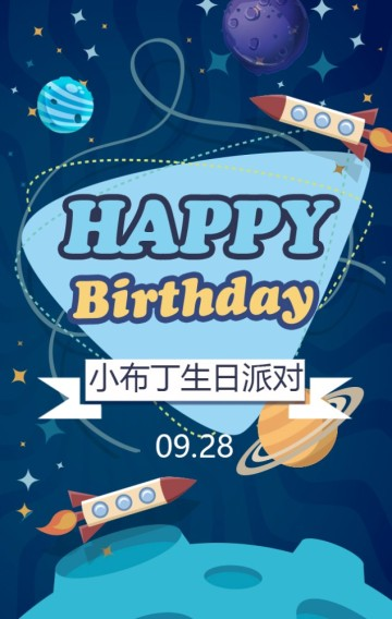 动画可爱宝宝生日邀请函/百日周岁满月宴邀请函