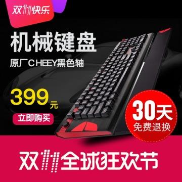 时尚炫酷极限键盘电商主图