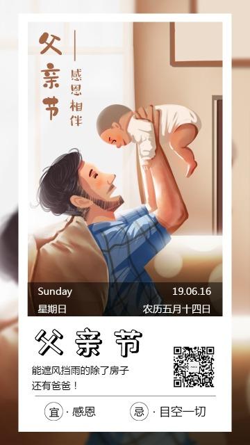 简约文艺创意父亲节节日日签祝福手机版贺卡海报