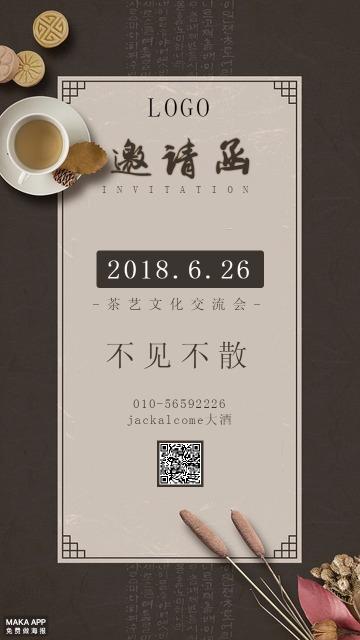 灰色文艺茶文化活动交流邀请函手机海报