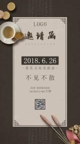 茶艺茶文化服装美妆美容化妆品邀请函新品发布会订货会企业公司答谢会通用海报-jackalcome