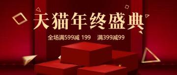 红色轻奢简约店铺综合商场双十二购物狂欢节年终大促公众号首图