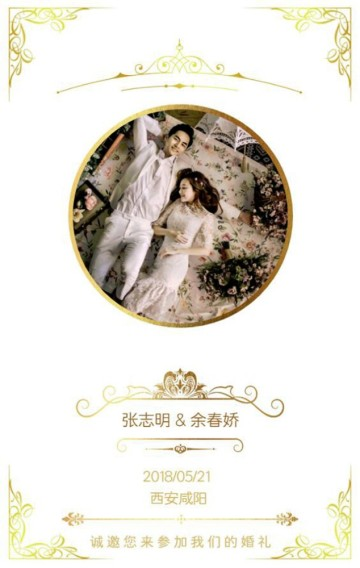 欧美简约欧式时尚浪漫大气土豪金结婚请柬婚礼邀请函