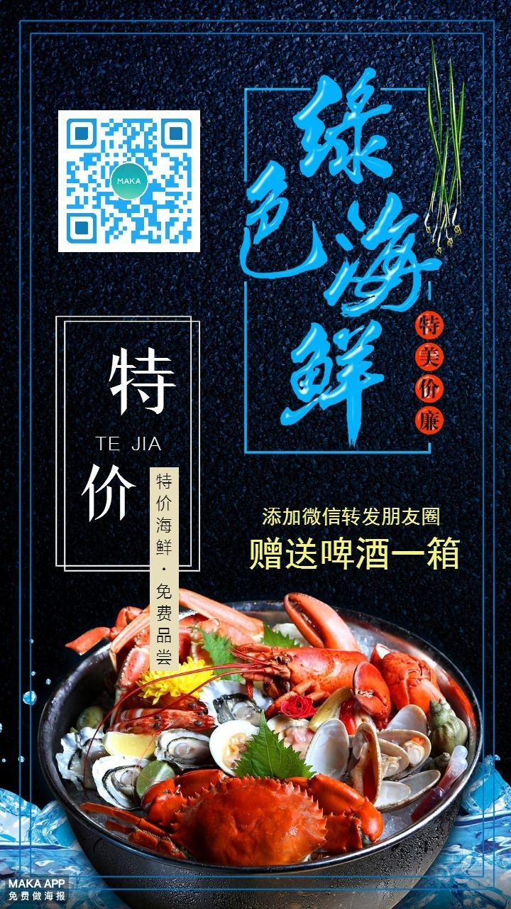 海鲜促销打折海报