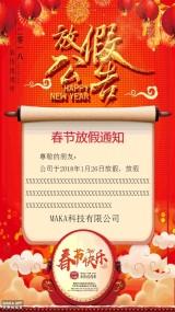 新春,放假通知 新年放假通知,喜庆 祥云,灯笼 放假通知文字可以更改