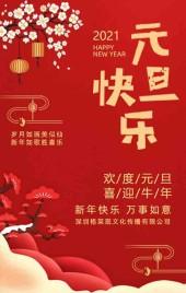 红色简约风喜迎牛年元旦宣传H5