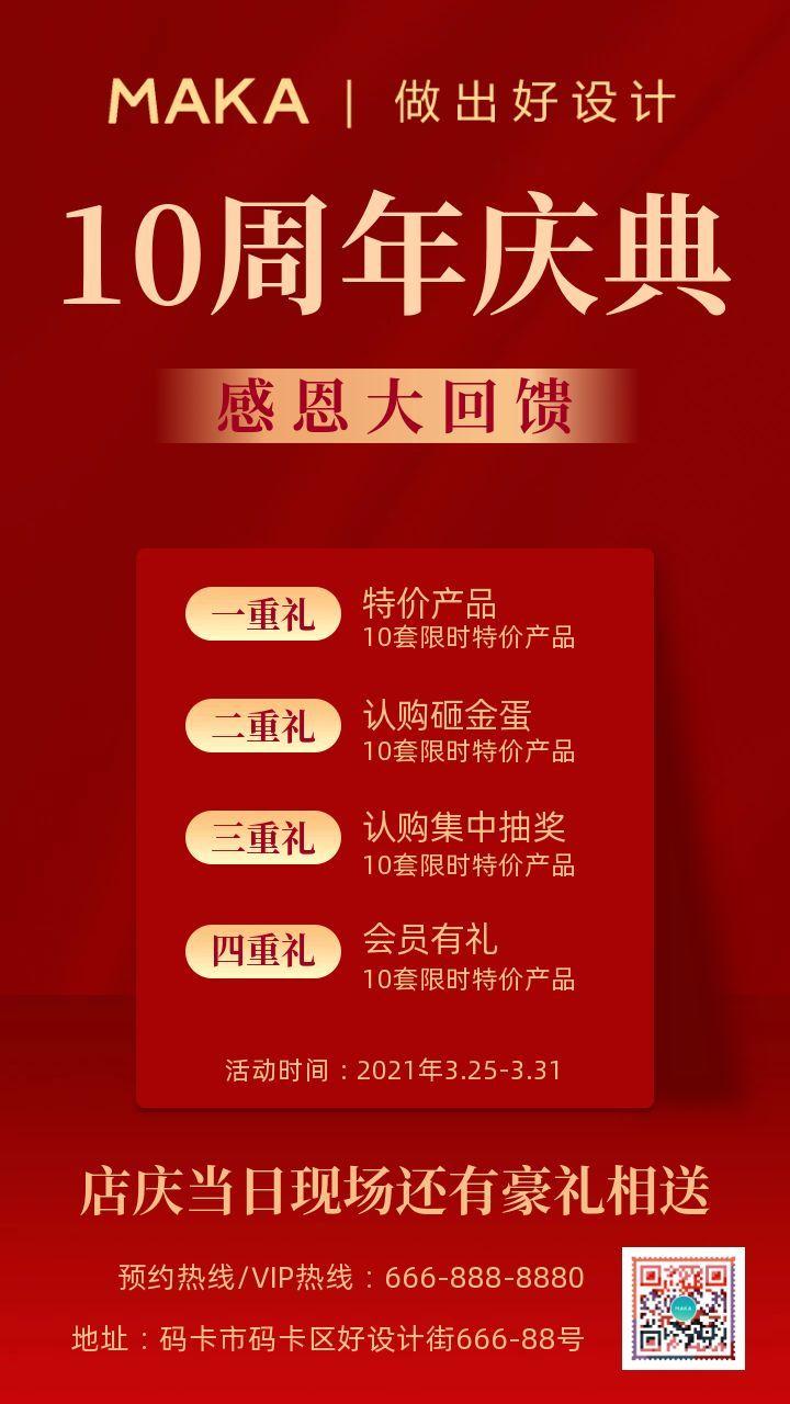 红色美容美业美发美体店庆促销宣传海报