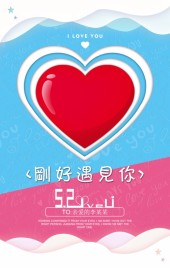 心动520浪漫表白告白情书