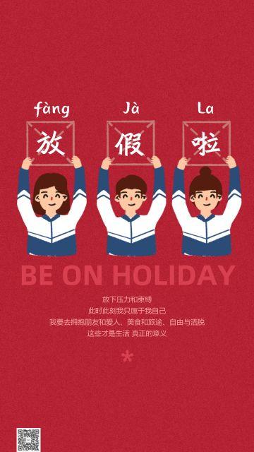 放假啦 节日假期日签心情朋友圈配图趣味海报 文字拼音可修改