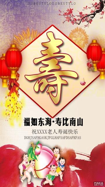 中国风祝寿宴宣传海报