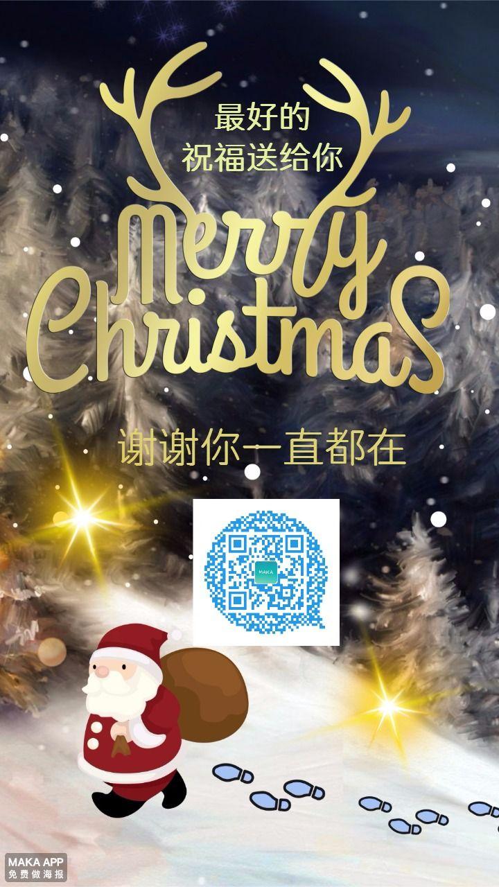 圣诞贺卡小清新海报