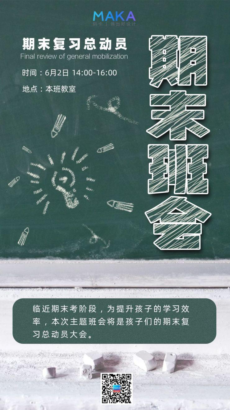 绿色简约大气风班级会议邀请函通知宣传海报