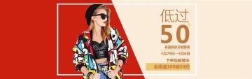 时尚酷炫女装服饰电商banner