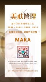 高端简约大气医疗美容美妆护肤管理海报