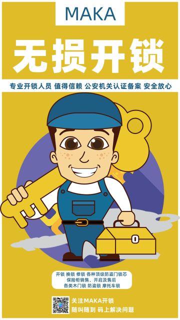鹅黄色卡通手绘风店铺产品宣传无损开锁行业生活服务行业宣传海报