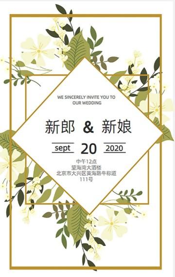简约小清新花卉婚礼请柬