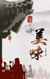 灰色中国风餐饮行业餐厅门店宣传菜品介绍翻页H5