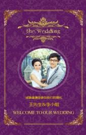 紫色唯美简约婚礼婚宴邀请函H5
