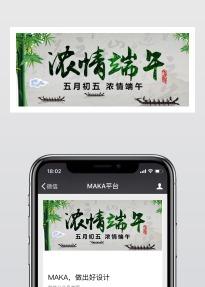 端午节简约中国风通用节日促销祝福宣传微信公众号封面