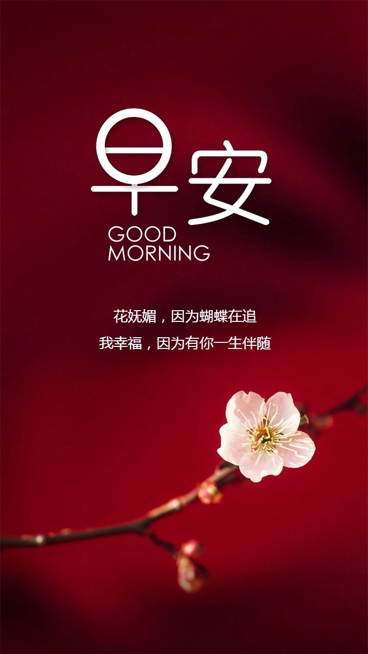 文艺清新早安励志问候早安日签