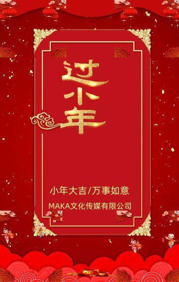 中国风红色喜庆企业小年祝福贺卡小年习俗普及H5