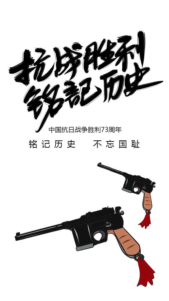 中国抗日战争胜利纪念日宣传