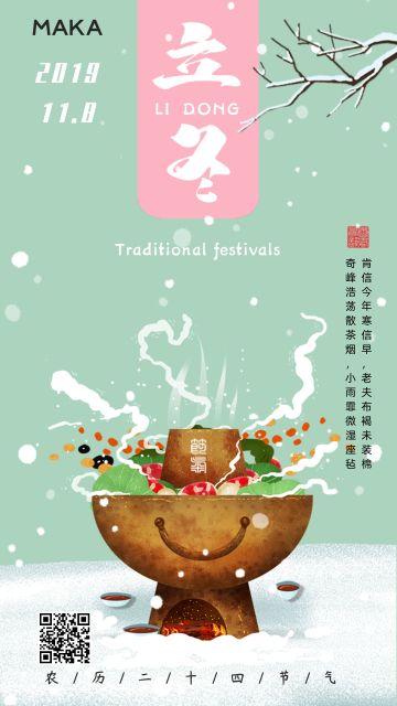 简约清新风火锅插画立冬二十四节气日签诗句企业宣传手机海报模版
