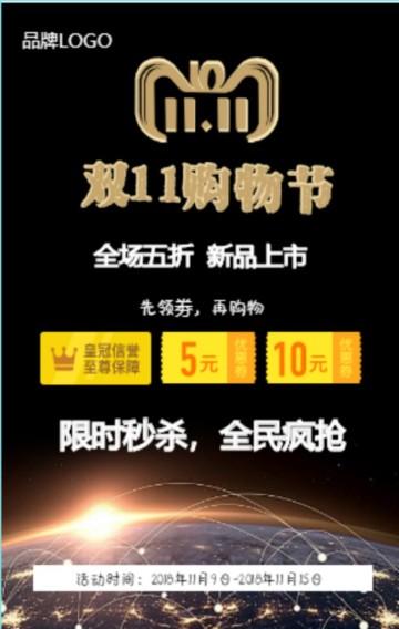 双十一产品促销活动宣传/双11狂欢节活动/新品促销活动推广