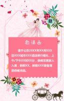 婚庆结婚喜宴相册邀请函粉色素雅清新浪漫