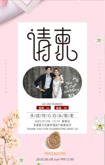 粉色唯美浪漫婚礼邀请函喜帖请贴请柬表白照片集H5