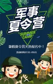 军事夏令营招生宣传暑假夏令营招生军事训练营军训夏令营招生