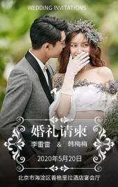 清新文艺浪漫简约婚礼邀请函婚礼请柬